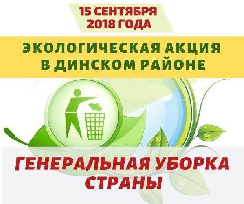 Динской район примет участие в экологической акции